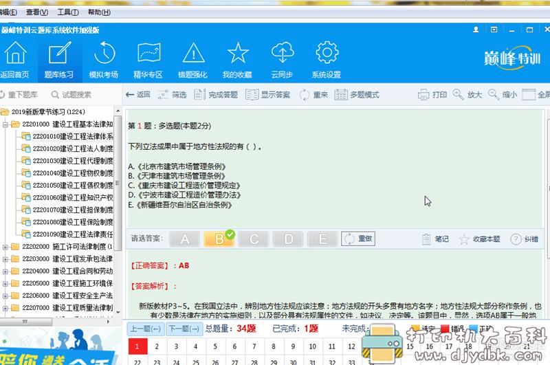 [Windows]红笔考典3.1.0.0 巅峰特训训云题库8.0.0.0 考证软件二建题库软件 配图 No.11