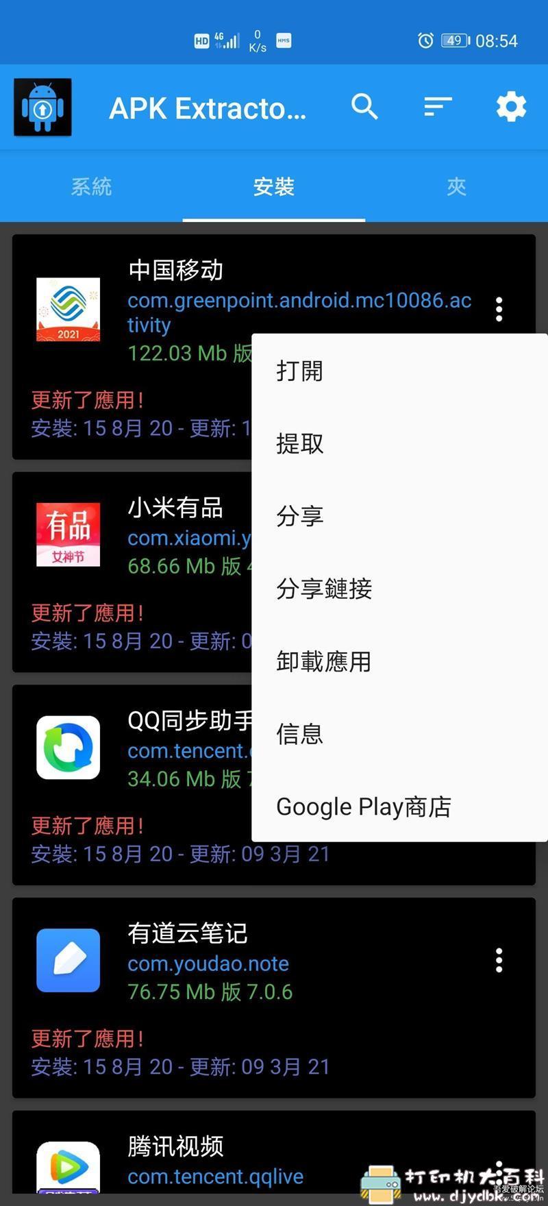 [Android]APK Extractor Pro「APK提取器」 v14.5.0去广告专业版 配图 No.2