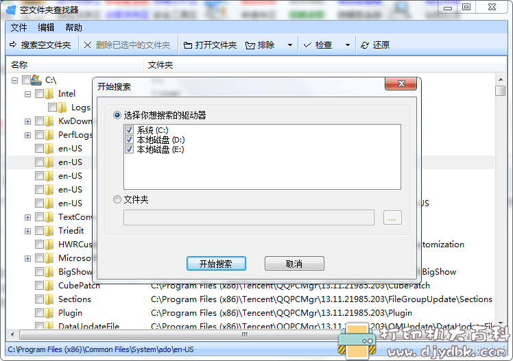 [Windows]电脑 空文件夹查找器 配图 No.1