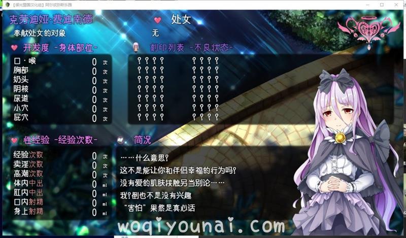 Game -【RPG/日系少女/动态CV】阿尔忒弥斯乐园 精翻版【新汉化/1.8G】_图片 No.5