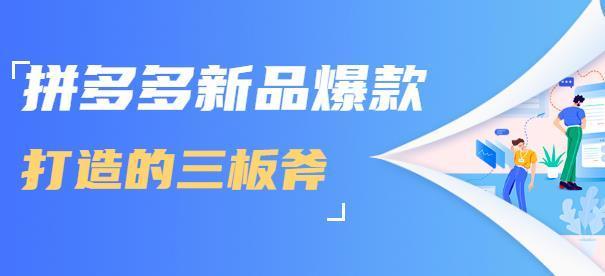 拼多多电商玩法新品爆款打造的三板斧,快速提升销量+转化点击率【视频教程】 - [www.05lg.com]