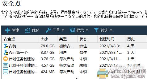 [Windows]系统还原工具 Rollback Rx11.2。类似于冰点还原影子卫士 配图 No.2