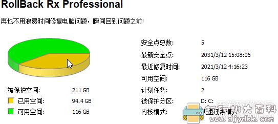 [Windows]系统还原工具 Rollback Rx11.2。类似于冰点还原影子卫士 配图 No.3