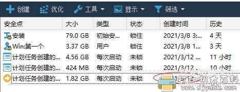 [Windows]系统还原工具 Rollback Rx11.2。类似于冰点还原影子卫士 配图 No.4