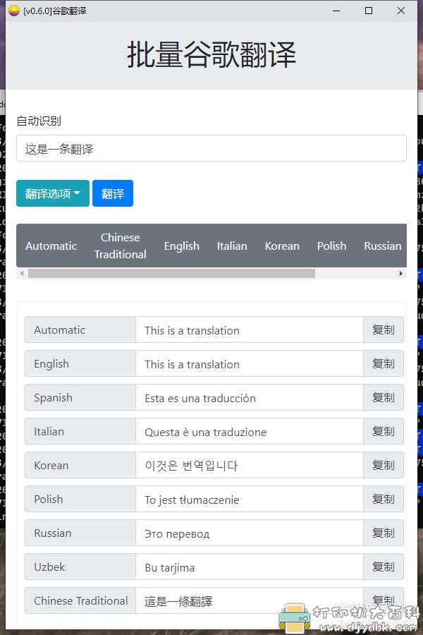 [Windows][v0.6.0]谷歌批量翻译 配图 No.1