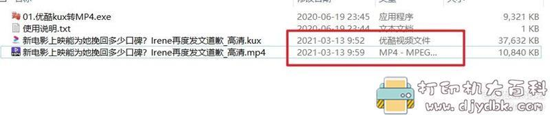 [Windows]优酷视频格式转换工具+全网视频下载工具(直接下载成mp4格式) 配图 No.1