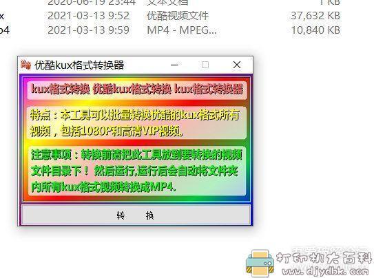 [Windows]优酷视频格式转换工具+全网视频下载工具(直接下载成mp4格式) 配图 No.2