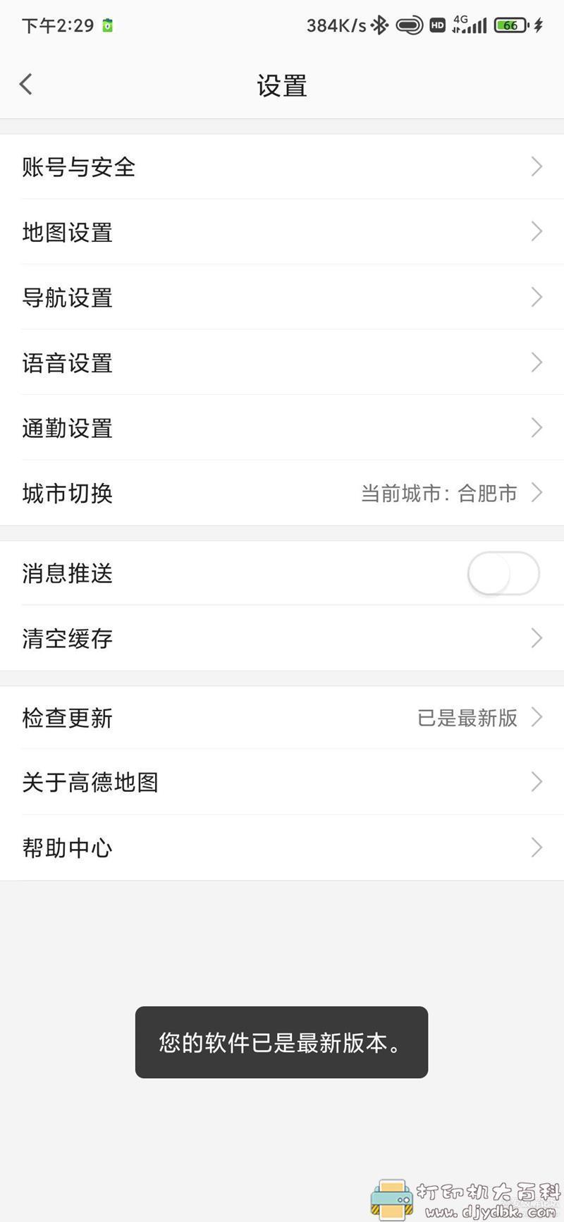 [Android]高德地图_v10.25.0_Build3126_红米K40定制版,无广告 配图 No.1