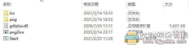 [Windows]png图片批量转图标ico文件工具:PNG to ICO v1.0英文绿色版 配图