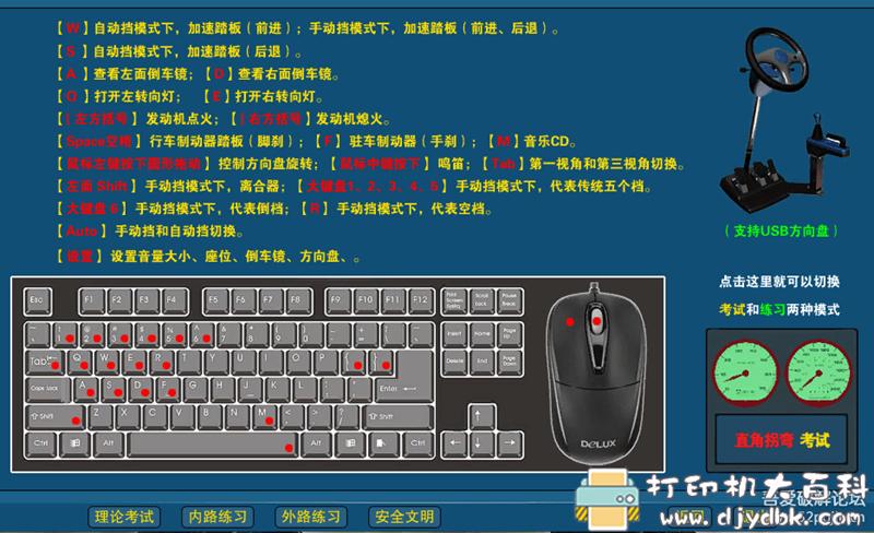 [Windows]驾考宝贝2014.7电脑版,含理论和内外路模拟考试 配图 No.2