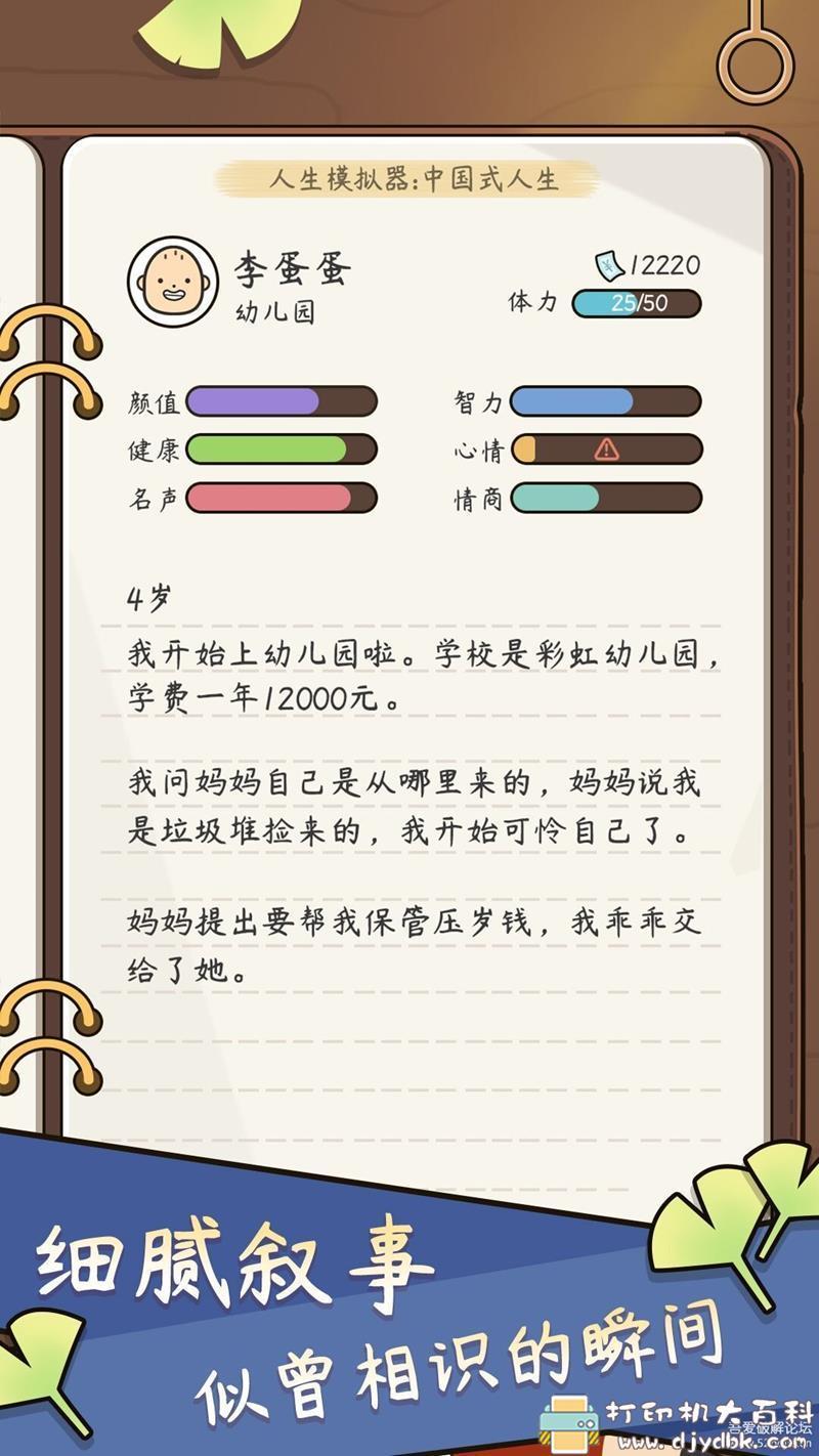 安卓游戏分享:人生模拟器-中国式人生1.8.3,解锁vip版 配图 No.1