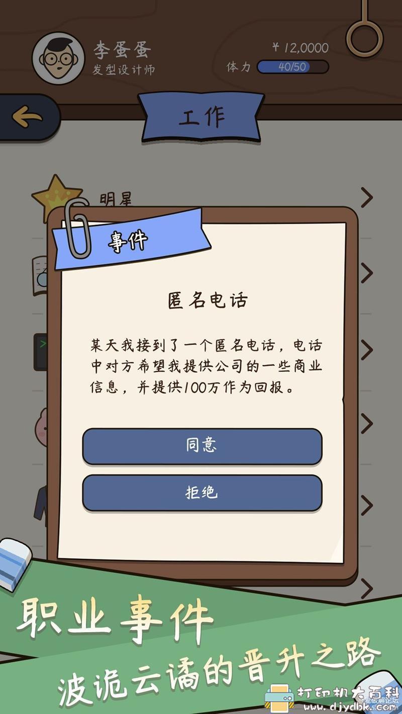 安卓游戏分享:人生模拟器-中国式人生1.8.3,解锁vip版 配图 No.3