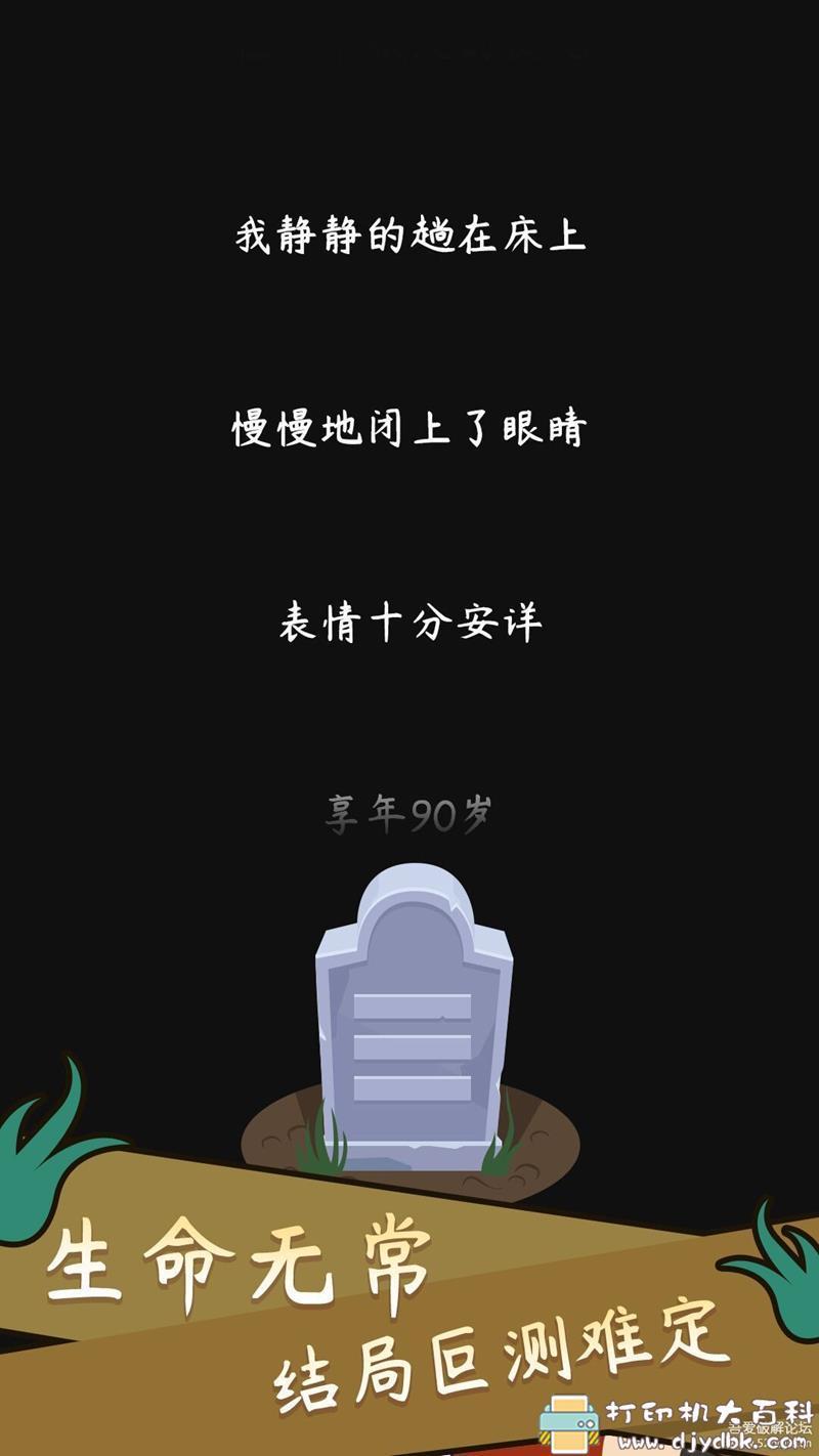 安卓游戏分享:人生模拟器-中国式人生1.8.3,解锁vip版 配图 No.4