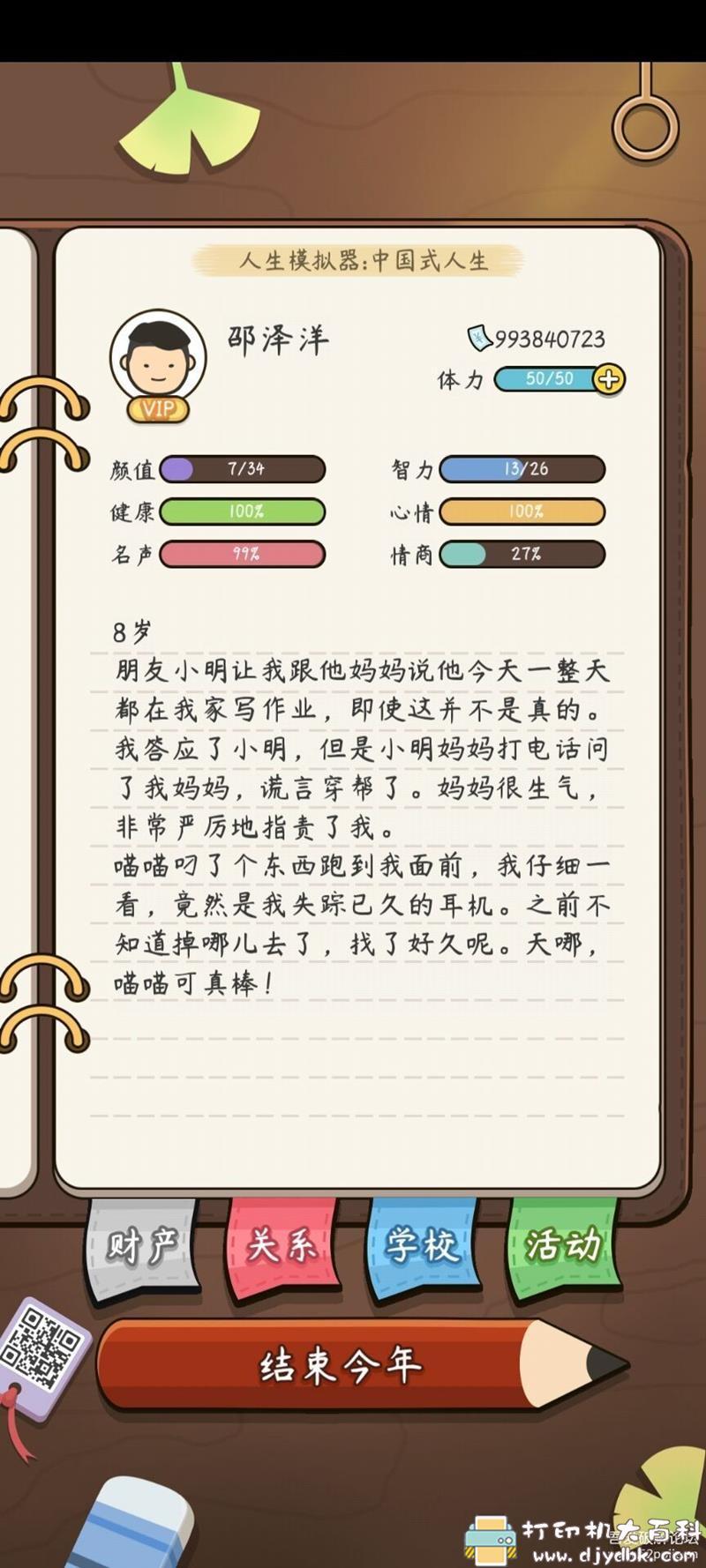 安卓游戏分享:人生模拟器-中国式人生1.8.3,解锁vip版 配图 No.6