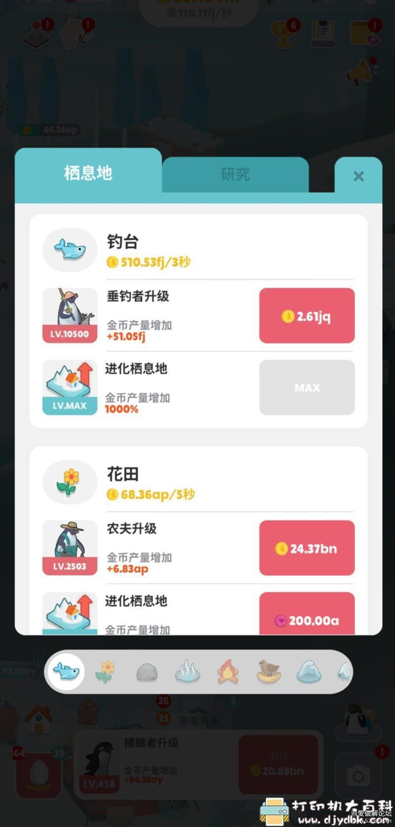 安卓游戏分享:企鹅岛Mod V1.31.4 无限钻石 金币 bug 配图 No.3