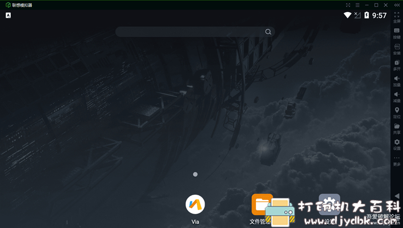 [Windows]又出一款新的安卓模拟器:联想模拟器 v7.3.0 精简版 配图 No.5