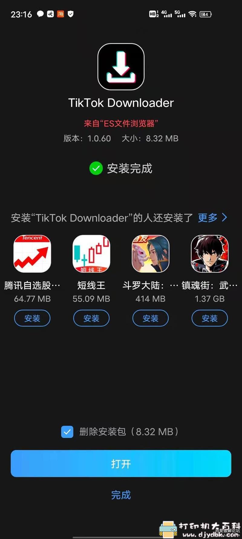 [Android]TikTok的视频下载器-无水印v1.0.60(无广告) 配图 No.1