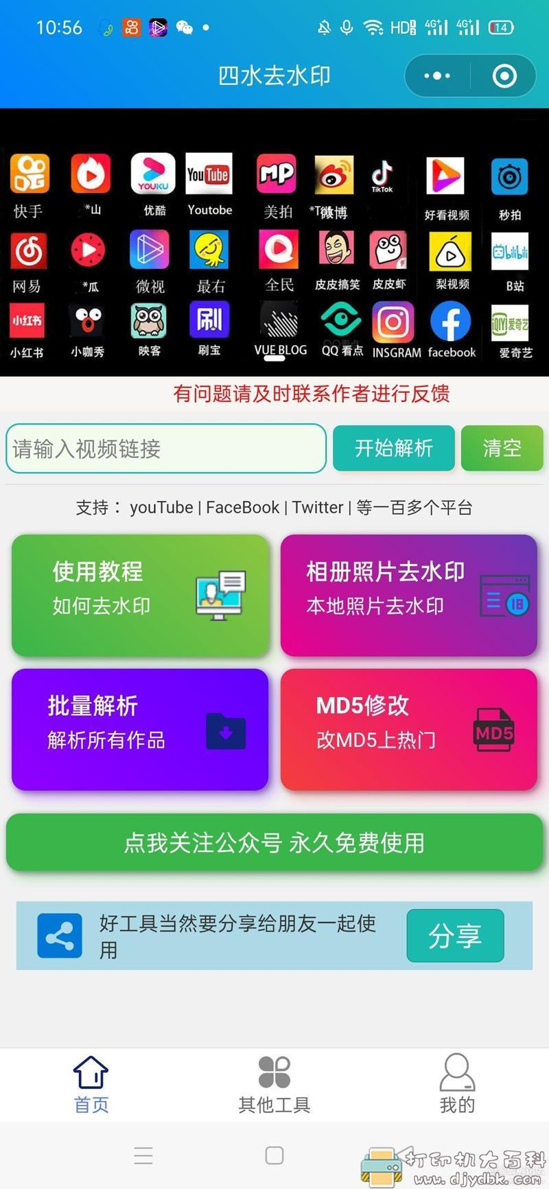 [Android]四水去水印v1.0.0,支持解析下载上百短视频平台 配图 No.1