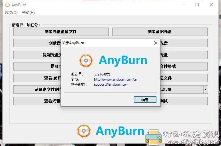 [Windows]小巧光盘刻录工具AnyBurn v5.2 中文版 x86+x64 配图 No.2