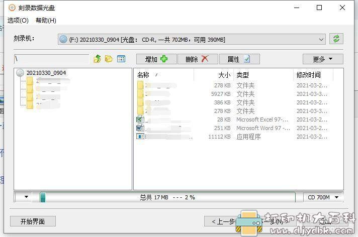 [Windows]小巧光盘刻录工具AnyBurn v5.2 中文版 x86+x64 配图 No.4