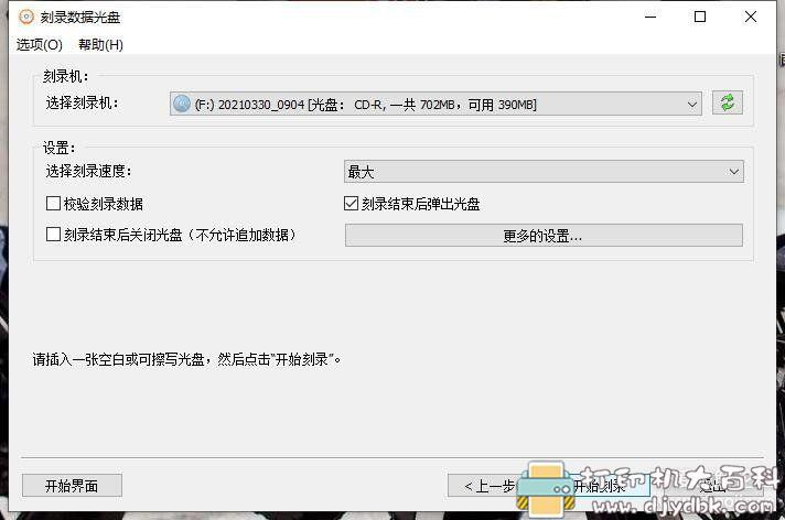 [Windows]小巧光盘刻录工具AnyBurn v5.2 中文版 x86+x64 配图 No.5
