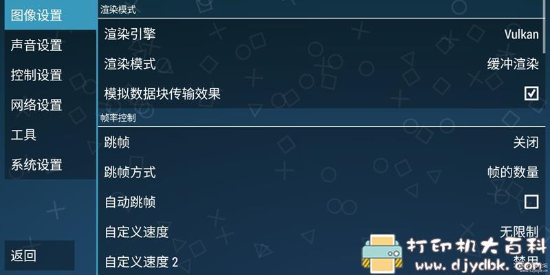 [Android]PPSSPP Gold「PSP游戏模拟器」v1.11.3 for Android 配图 No.1