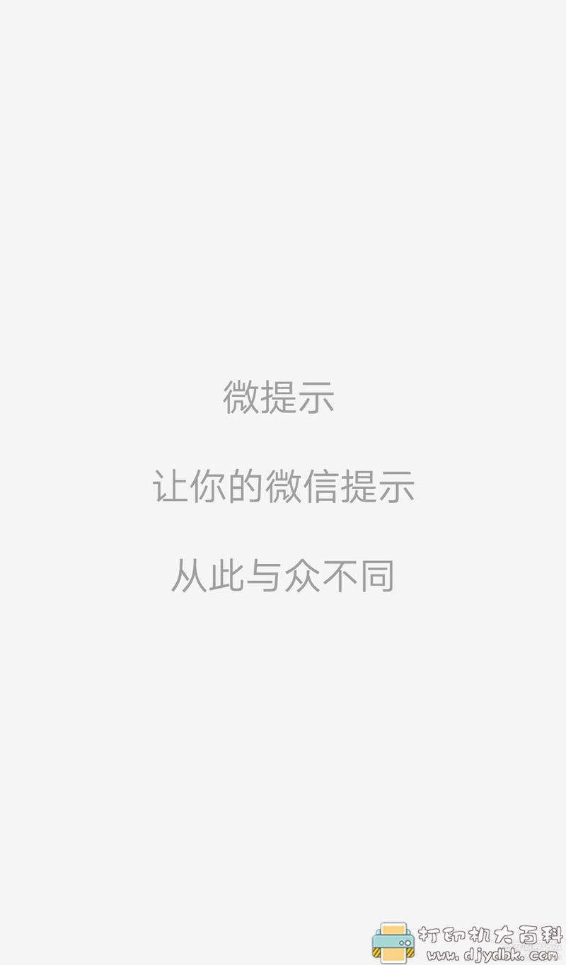 [Android]自定义微信提示音工具:微提示v1.1 配图 No.1