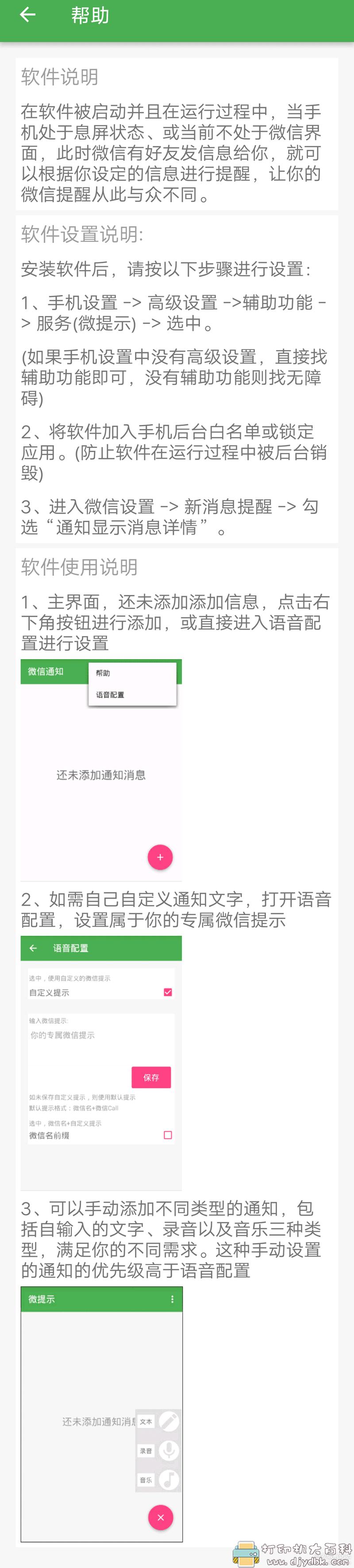 [Android]自定义微信提示音工具:微提示v1.1 配图 No.3