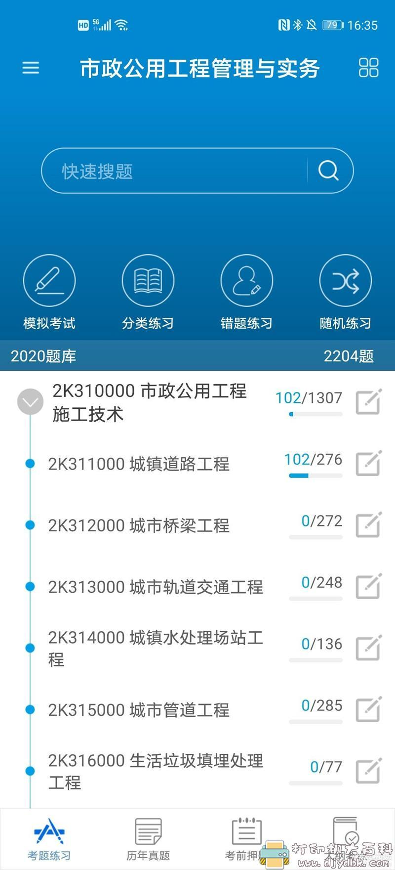 [Android]2021二级建造师刷题app 华云题库V9.0 配图 No.1