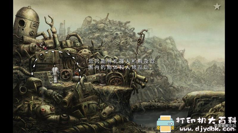 安卓游戏分享:【冒险解谜】《机械迷城》v2.5.6安卓中文版 配图 No.3