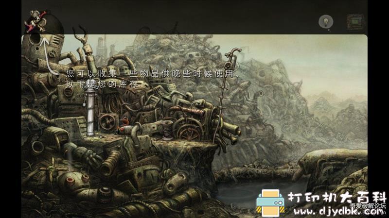 安卓游戏分享:【冒险解谜】《机械迷城》v2.5.6安卓中文版 配图 No.4