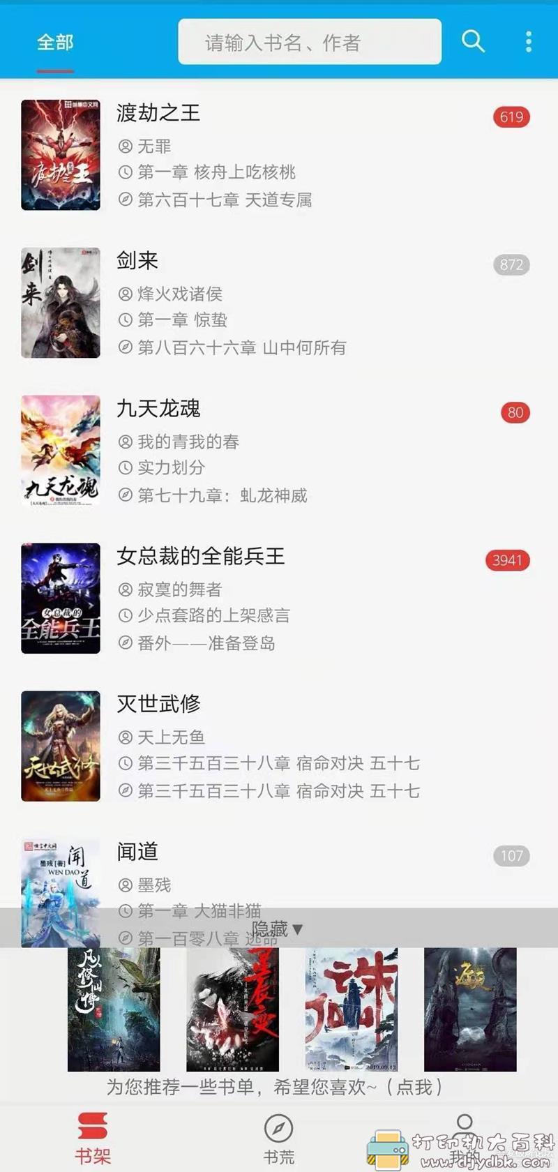 [Android]免费小说软件:爱上看书V1.7 配图 No.1