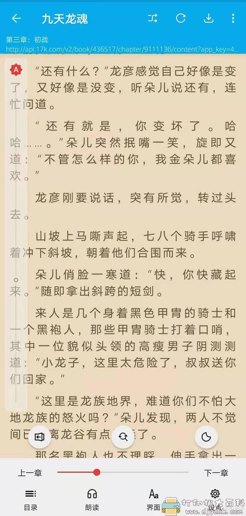 [Android]免费小说软件:爱上看书V1.7 配图 No.4