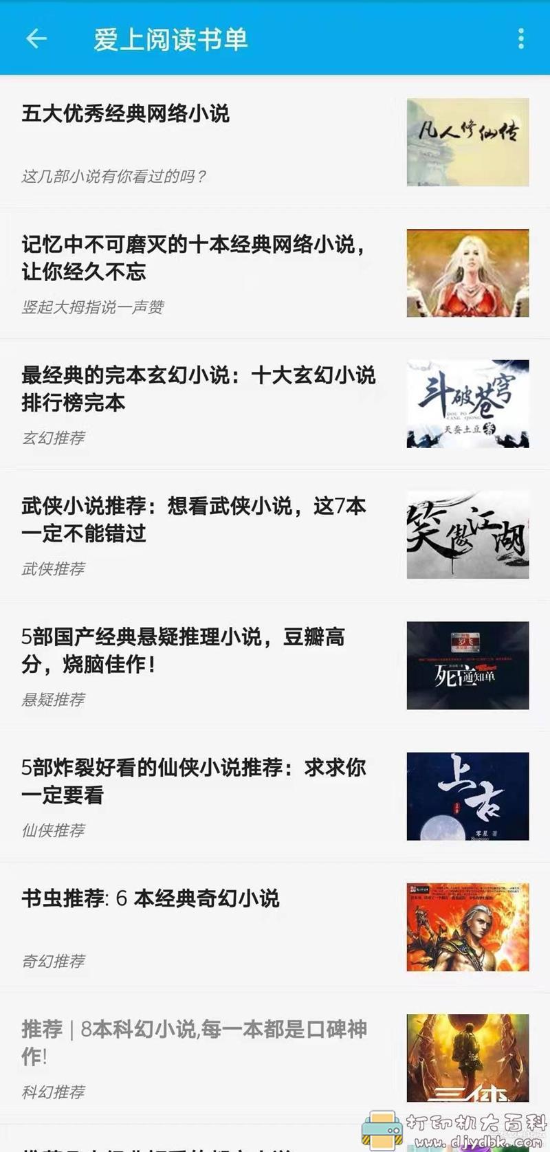 [Android]免费小说软件:爱上看书V1.7 配图 No.5