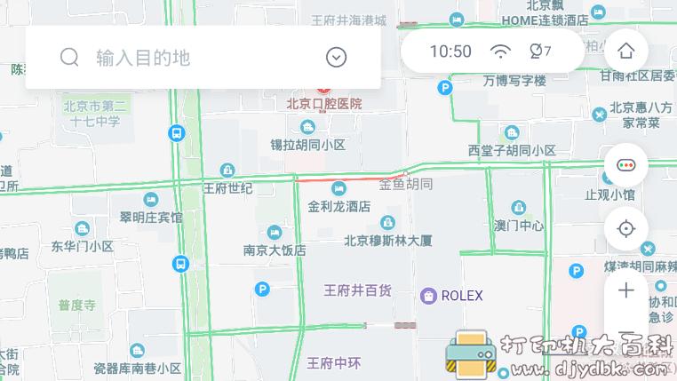 [Android]百度地图汽车版 v2.1.0.0 最新定制版 配图