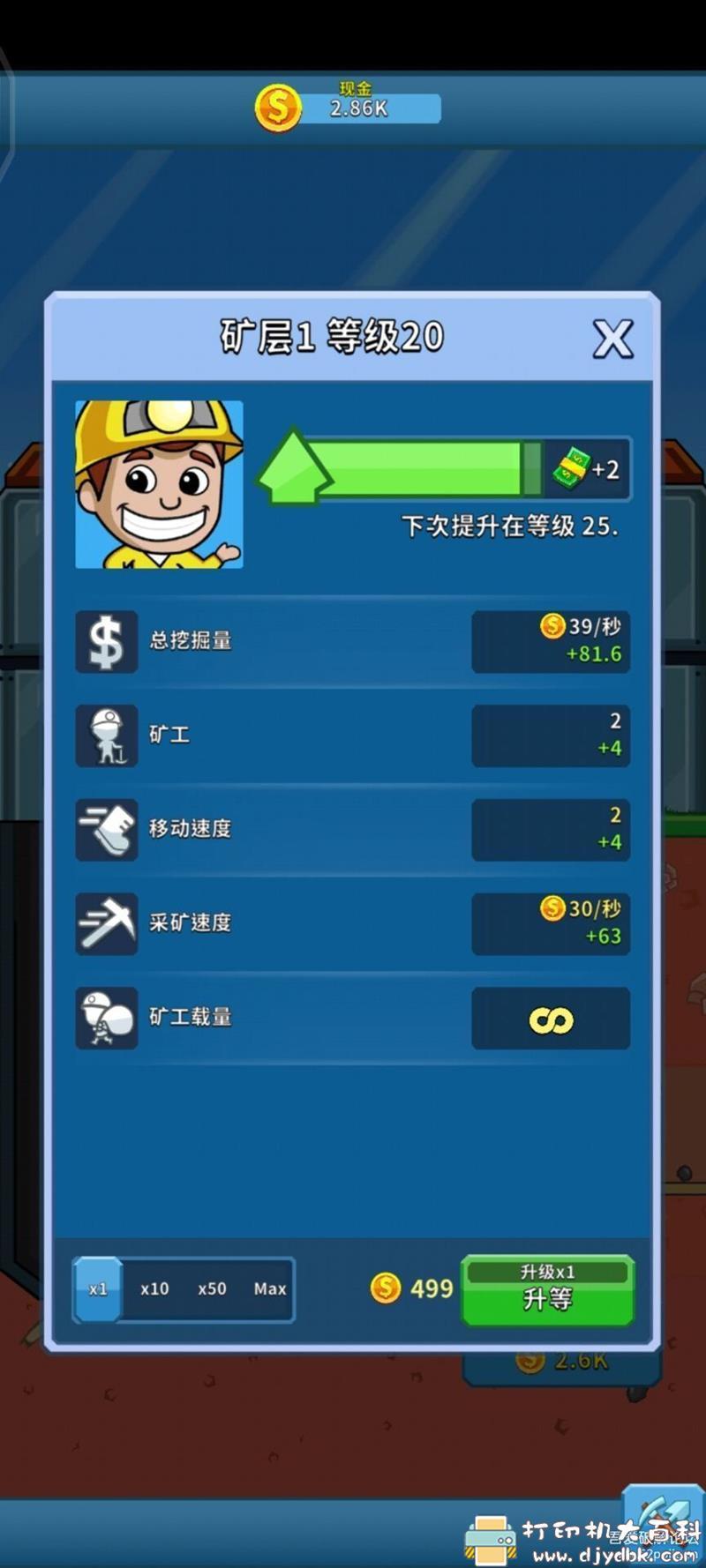 安卓游戏分享:空闲矿工大亨v3.41.1 MOD版,金币无限增加 配图 No.3