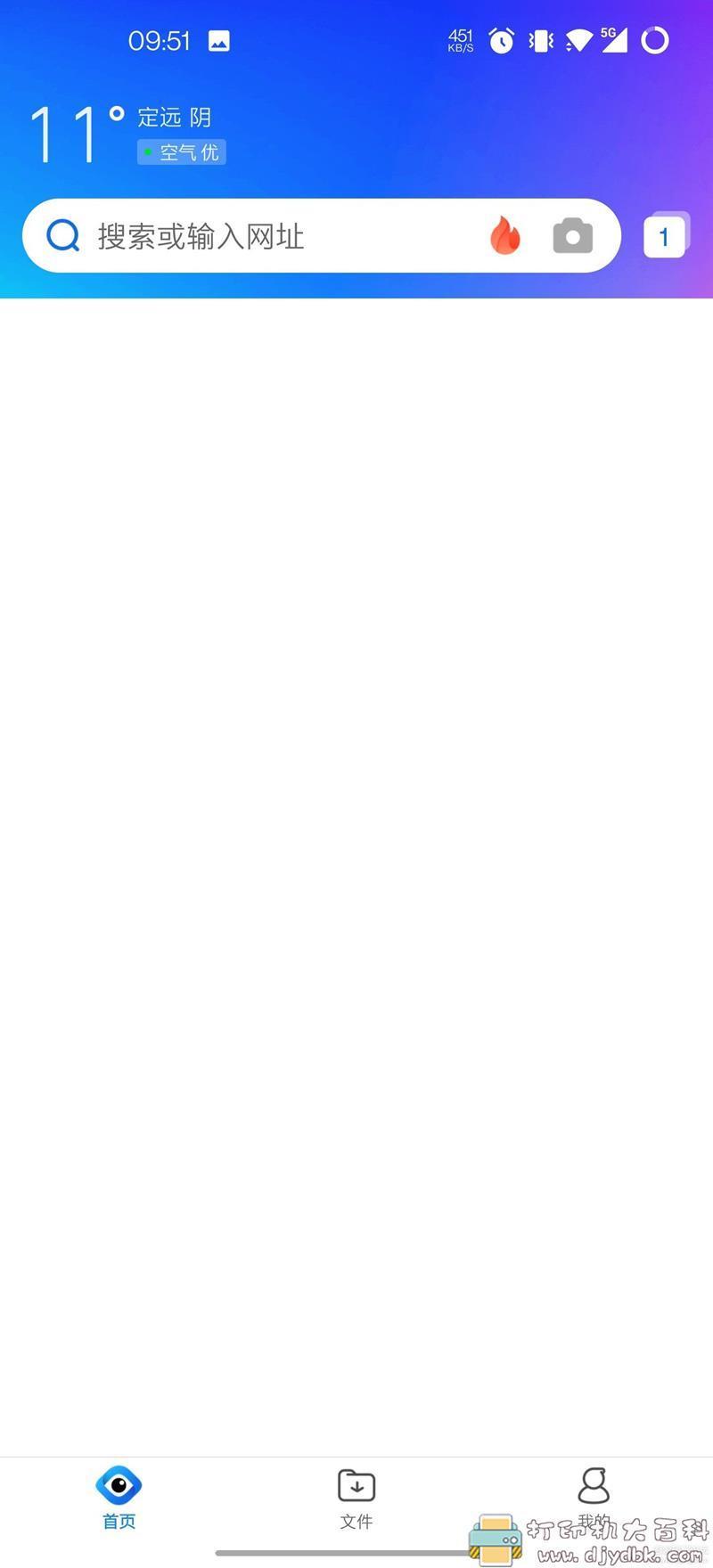 [Android]QQ浏览器_v11.3.5.5512,带资源嗅探,视频下载功能 配图 No.1