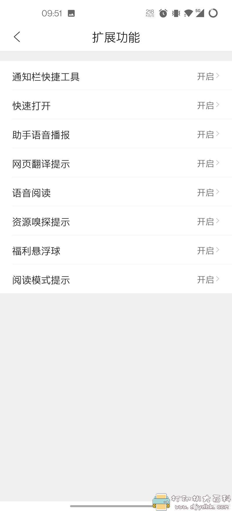 [Android]QQ浏览器_v11.3.5.5512,带资源嗅探,视频下载功能 配图 No.2