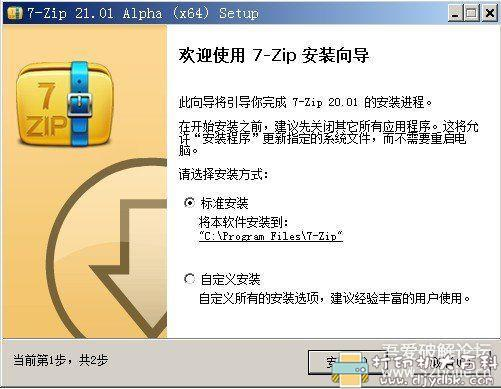 [Windows]压缩软件:7-Zip 21.01 Alpha 美化版|32&64位整合版 v2 – 20210312 配图 No.1