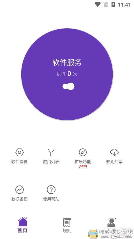 [Android]跳过广告工具:Auto tool(微启动)v2.0.1高级版 配图 No.1