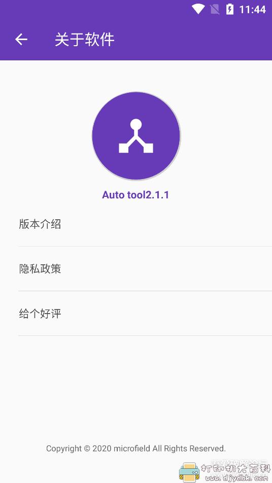 [Android]跳过广告工具:Auto tool(微启动)v2.0.1高级版 配图 No.3