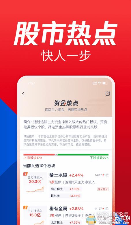 [Android]腾讯出品炒股小助手 腾讯自选股 v8.8.5谷歌市场版 无广告 配图 No.1