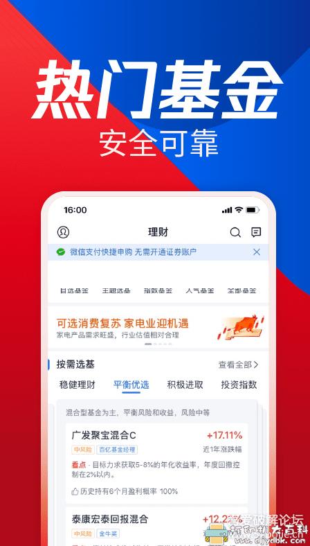 [Android]腾讯出品炒股小助手 腾讯自选股 v8.8.5谷歌市场版 无广告 配图 No.2
