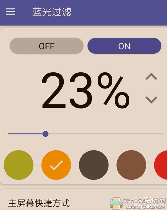 [Android]蓝光过滤器 v3.7.4 解锁付费版 配图 No.1
