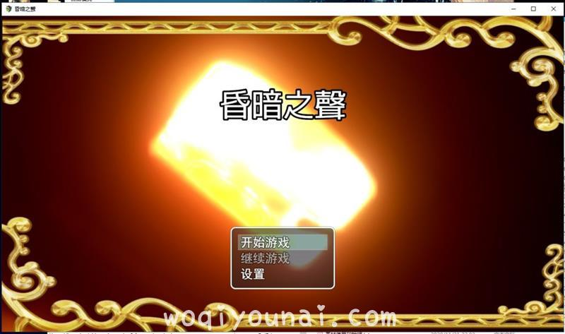 Game -【RPG/3D丝滑建模/步兵】昏暗之声~Noise V0.45官中版【5G/更新/全CV】_图片 No.1