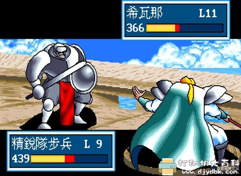 PC游戏分享:[DOS经典怀旧游戏]炎龙骑士团 合集复刻版图片 No.5