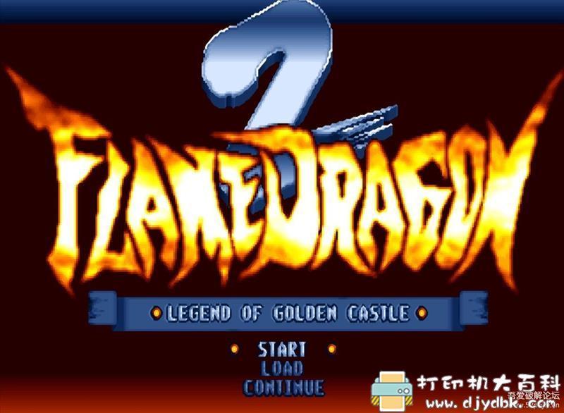 PC游戏分享:[DOS经典怀旧游戏]炎龙骑士团 合集复刻版图片 No.6