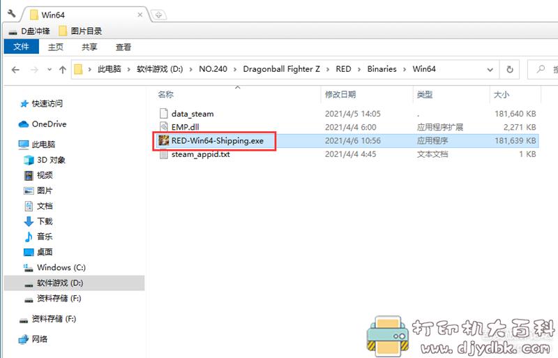 PC游戏分享:【格斗】龙珠斗士Z v1.27学习版(百度网盘+天翼云)图片 No.8