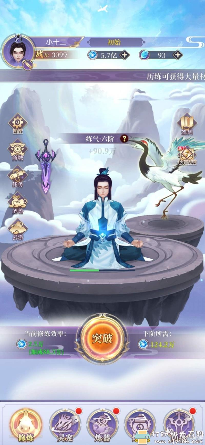 安卓游戏分享:鬼谷修仙1.0 解锁版图片 No.1