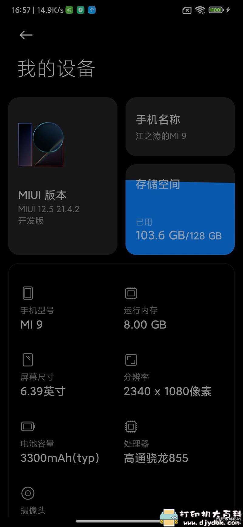 [Android]小米9和k40的 MIUI12.5 卡刷完整包 无需内测ID一样偷渡升级官方12.5图片 No.1
